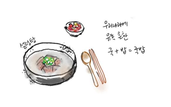 한국에 유독 흔한 국+밥, 국밥