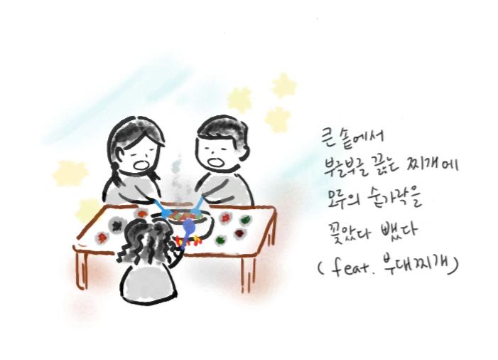 한국에서는 흔하디 흔한, 큰 솥에서 부글부글 끓는 찌개에 모두의 숟가락을 꽂았다 뺐다