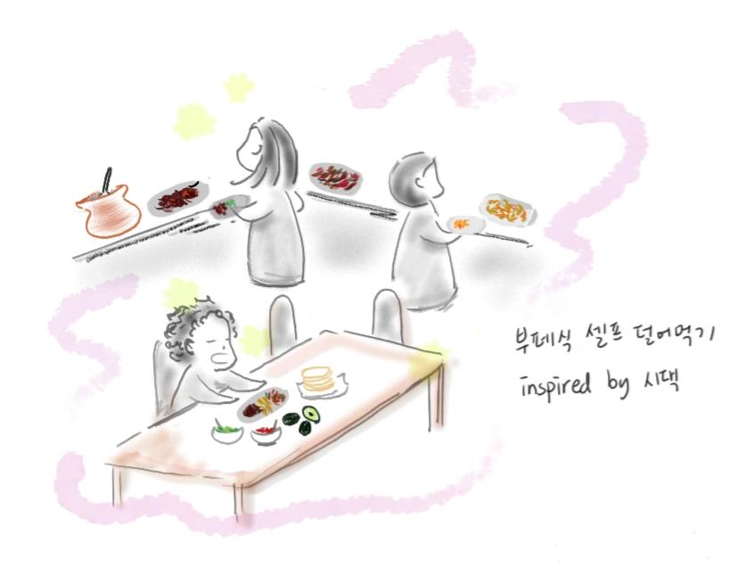 멕시코에서는 부페식 셀프 덜어먹기